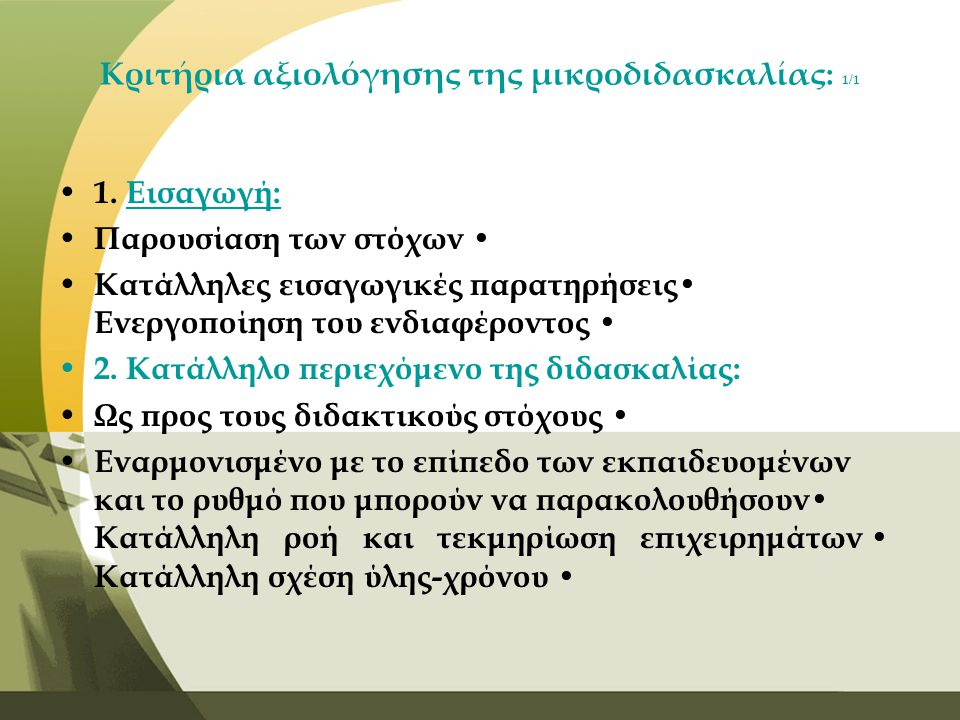 Κριτήρια αξιολόγησης της μικροδιδασκαλίας: 1/1