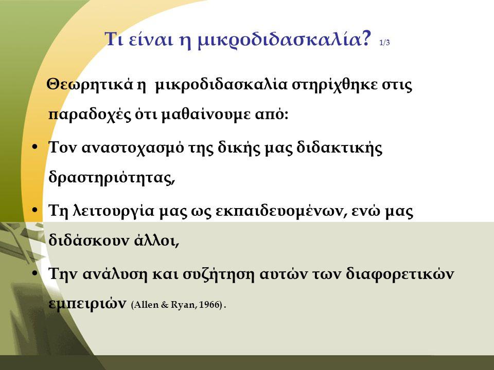 Τι είναι η μικροδιδασκαλία 1/3