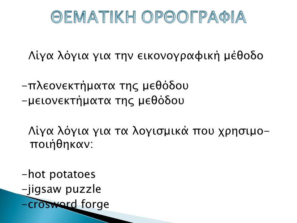 ΘΕΜΑΤΙΚΗ ΟΡΘΟΓΡΑΦΙΑ
