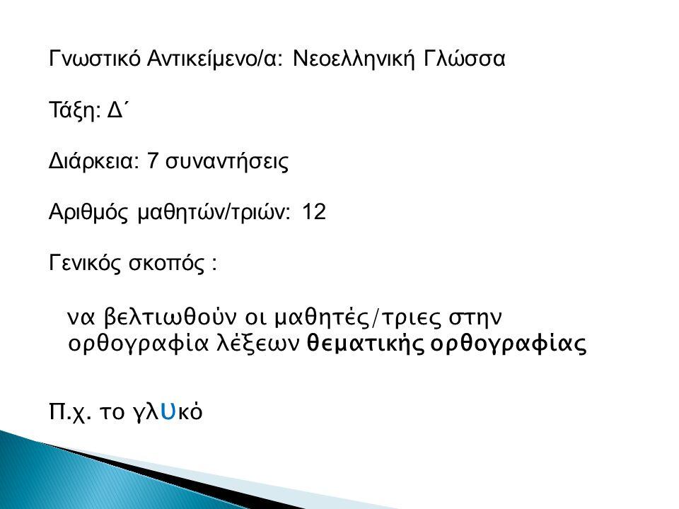 Γνωστικό Αντικείμενο/α: Νεοελληνική Γλώσσα