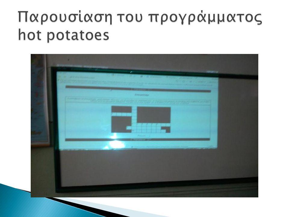 Παρουσίαση του προγράμματος hot potatoes