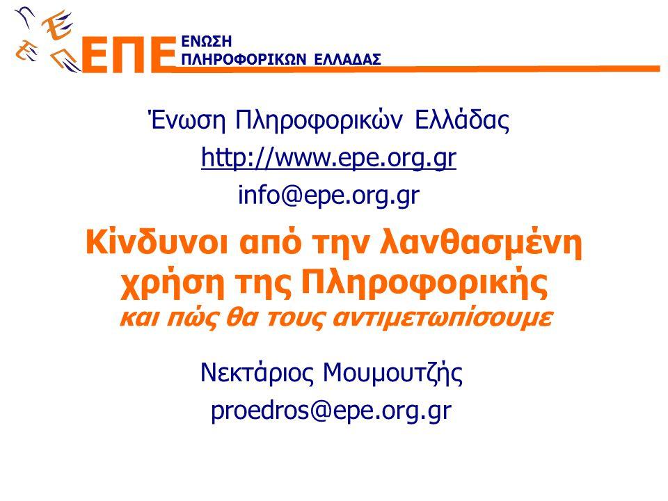 Νεκτάριος Μουμουτζής proedros@epe.org.gr