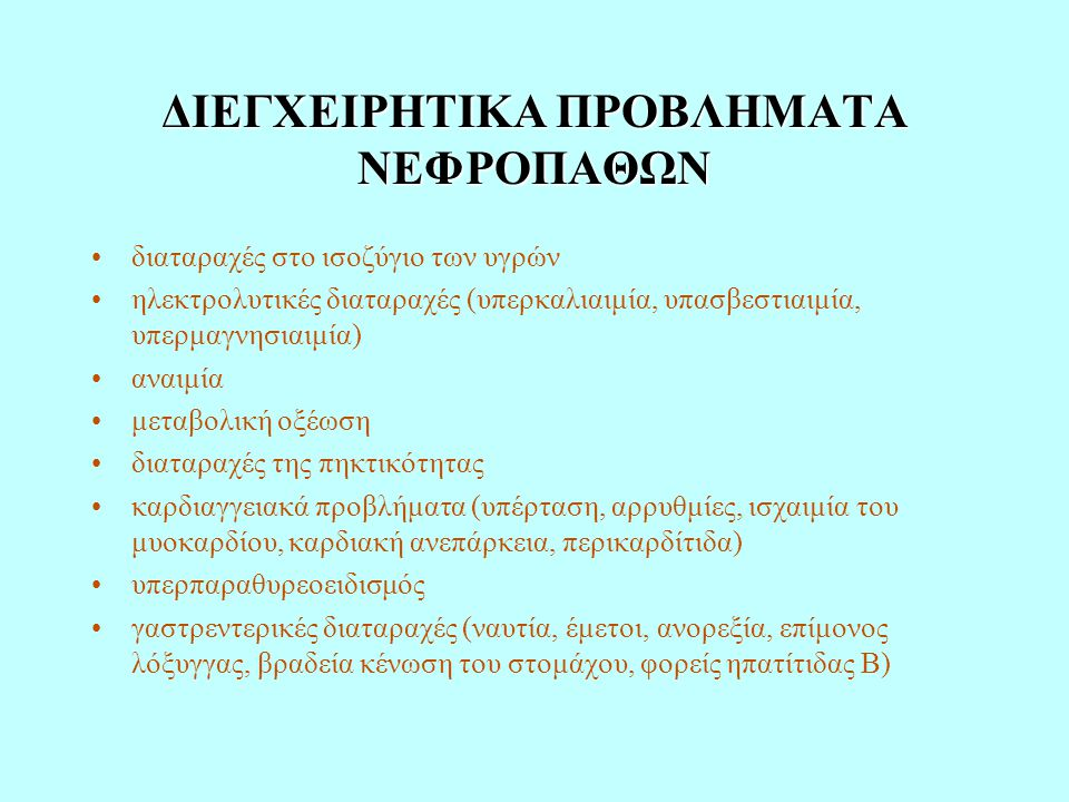 ΔΙΕΓΧΕΙΡΗΤΙΚΑ ΠΡΟΒΛΗΜΑΤΑ ΝΕΦΡΟΠΑΘΩΝ