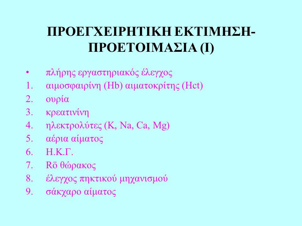 ΠΡΟΕΓΧΕΙΡΗΤΙΚΗ ΕΚΤΙΜΗΣΗ-ΠΡΟΕΤΟΙΜΑΣΙΑ (Ι)