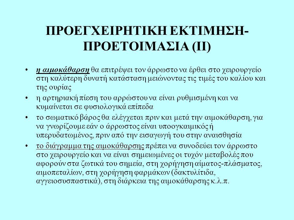 ΠΡΟΕΓΧΕΙΡΗΤΙΚΗ ΕΚΤΙΜΗΣΗ-ΠΡΟΕΤΟΙΜΑΣΙΑ (ΙΙ)