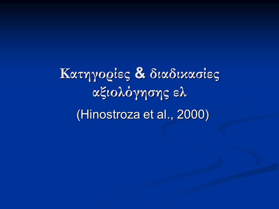 Κατηγορίες & διαδικασίες αξιολόγησης ελ
