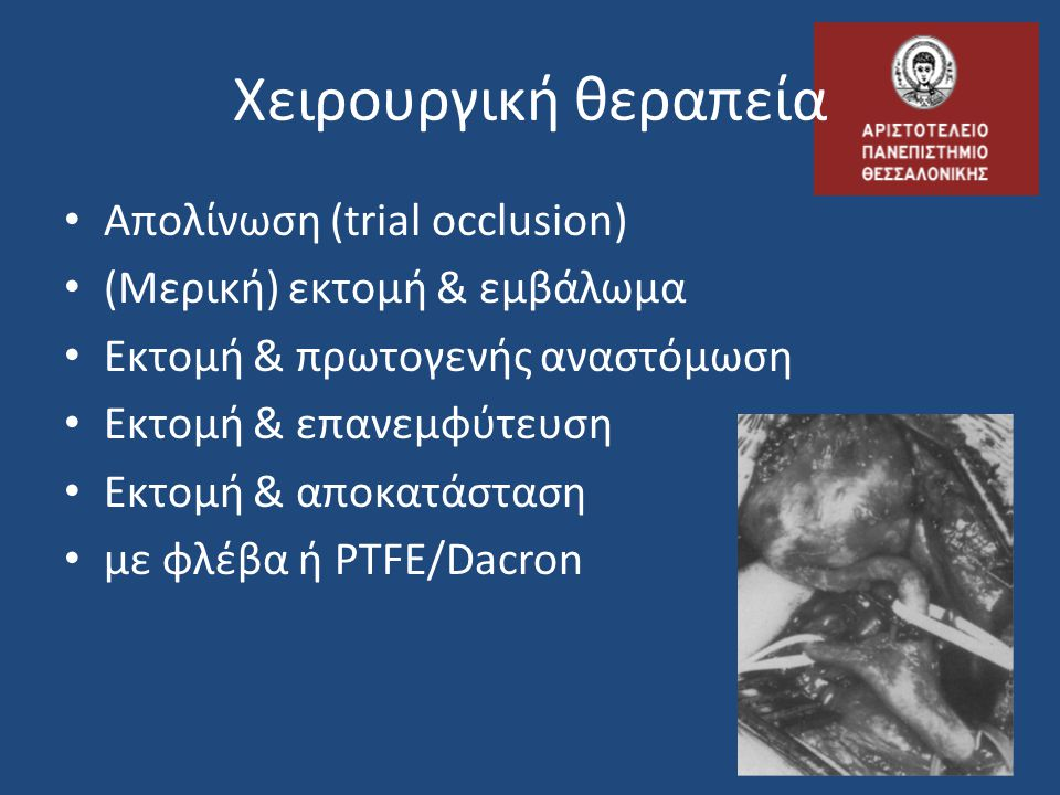 Χειρουργική θεραπεία Απολίνωση (trial occlusion)