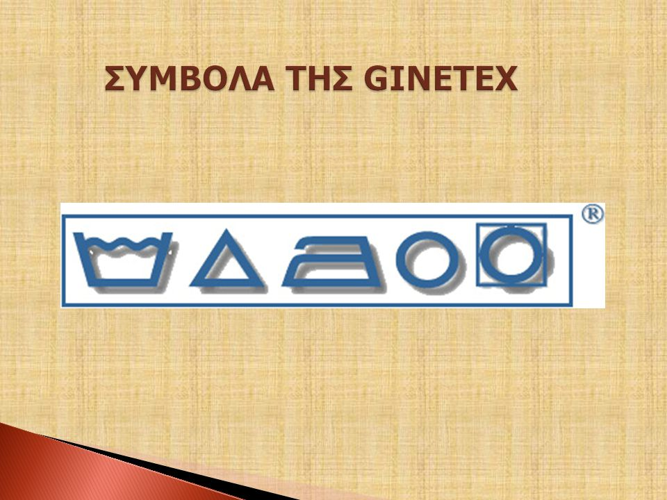 ΣΥΜΒΟΛΑ ΤΗΣ GINΕTEX