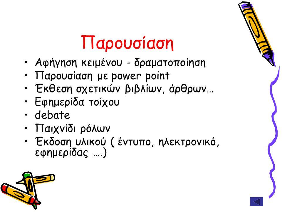 Παρουσίαση Αφήγηση κειμένου - δραματοποίηση Παρουσίαση με power point