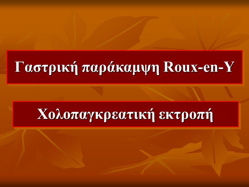 Γαστρική παράκαμψη Roux-en-Y Χολοπαγκρεατική εκτροπή