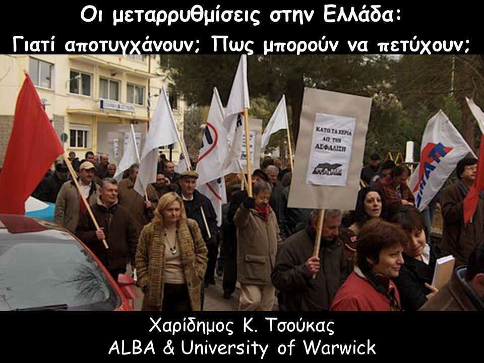 Οι μεταρρυθμίσεις στην Ελλάδα: