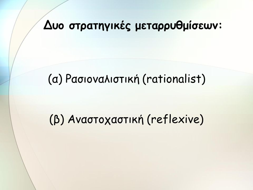 Δυο στρατηγικές μεταρρυθμίσεων: