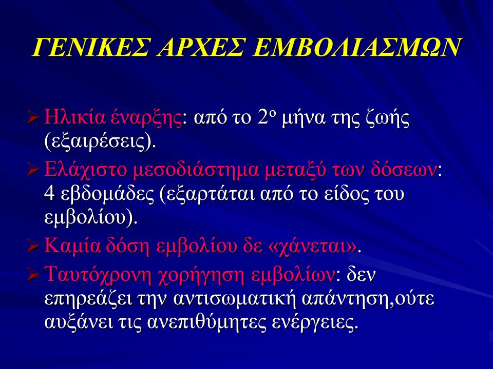ΓΕΝΙΚΕΣ ΑΡΧΕΣ ΕΜΒΟΛΙΑΣΜΩΝ