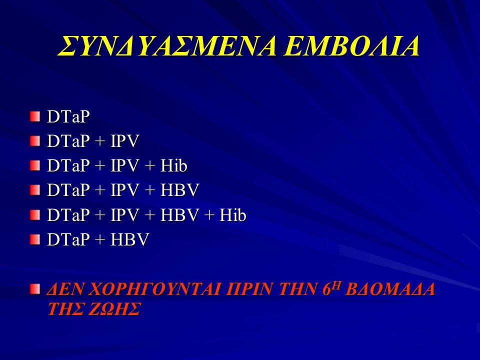 ΣΥΝΔΥΑΣΜΕΝΑ ΕΜΒΟΛΙΑ DTaP DTaP + IPV DTaP + IPV + Hib DTaP + IPV + HBV