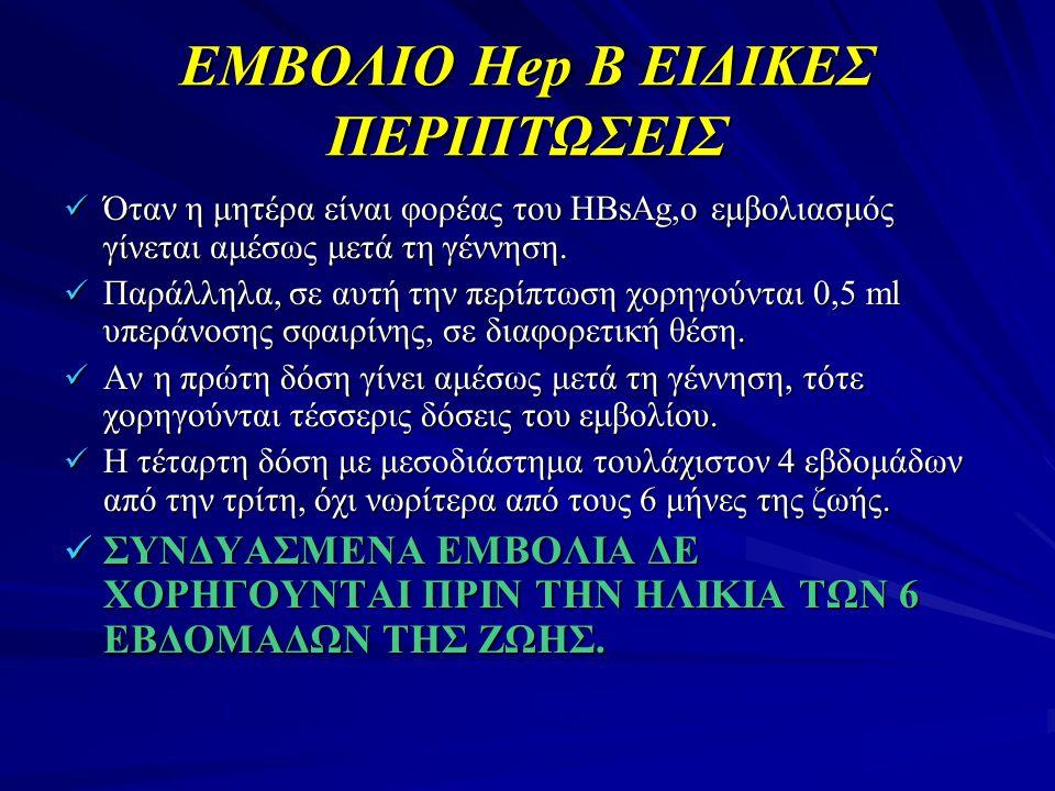 ΕΜΒΟΛΙΟ Ηep B ΕΙΔΙΚΕΣ ΠΕΡΙΠΤΩΣΕΙΣ