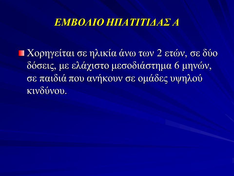 ΕΜΒΟΛΙΟ ΗΠΑΤΙΤΙΔΑΣ Α