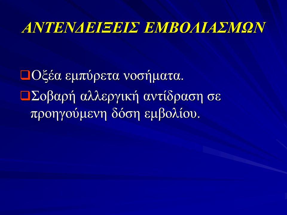 ΑΝΤΕΝΔΕΙΞΕΙΣ ΕΜΒΟΛΙΑΣΜΩΝ