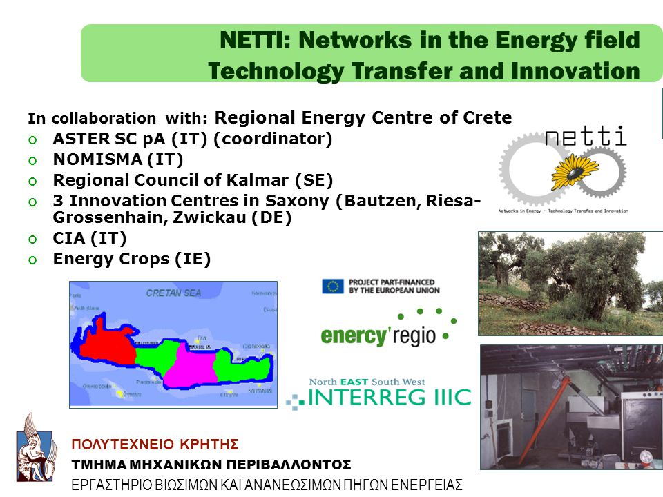 ΝΕΤΤΙ: Networks in the Energy field Technology Transfer and Innovation