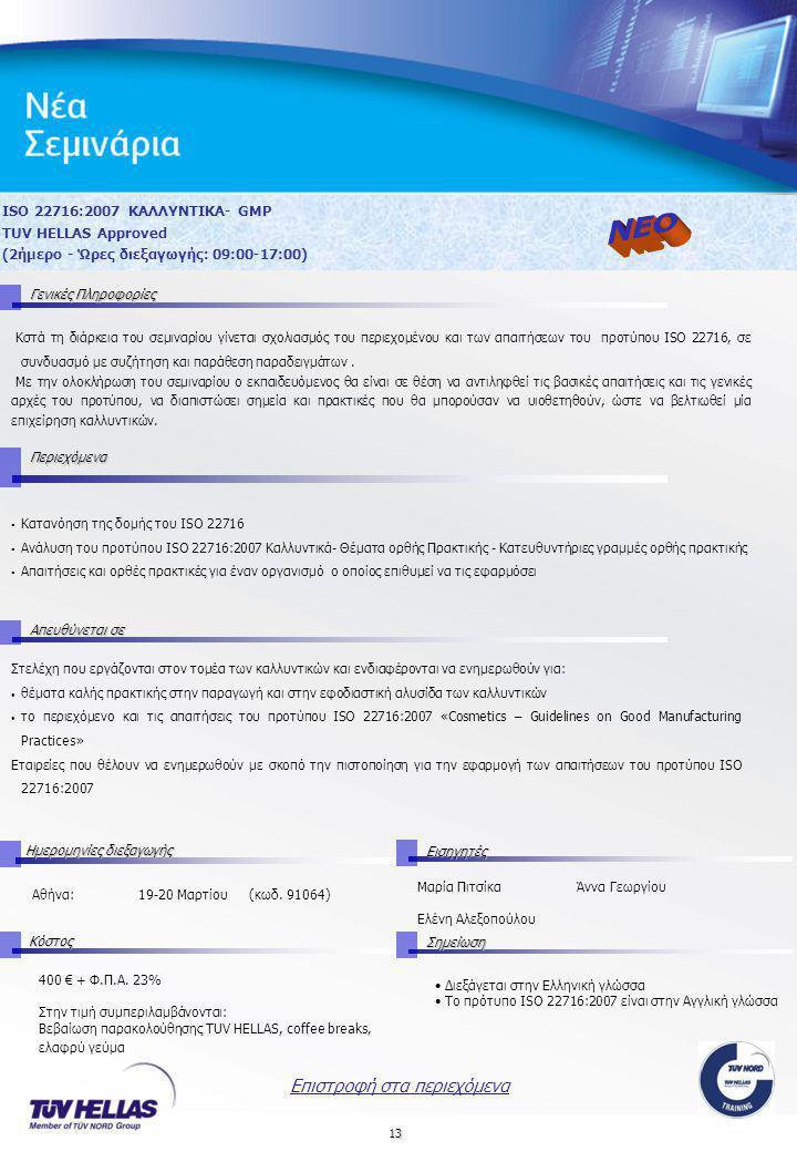 NEO Επιστροφή στα περιεχόμενα ΙSO 22716:2007 ΚΑΛΛΥΝΤΙΚΑ- GMP