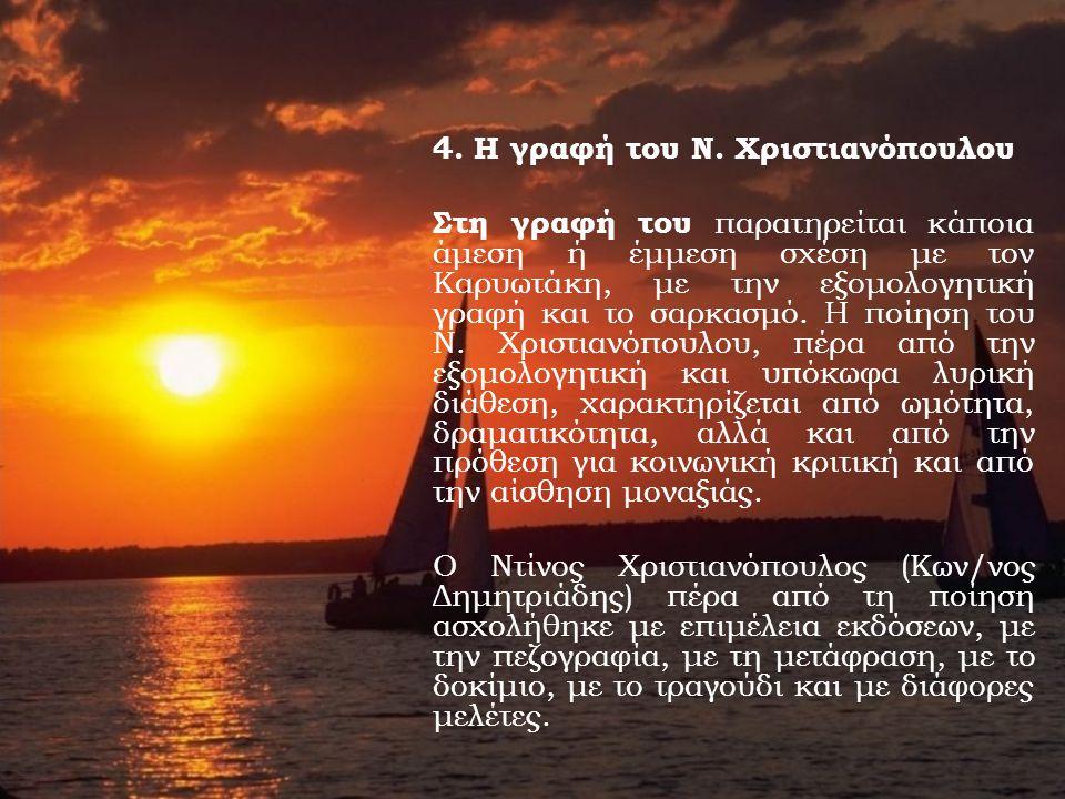4. Η γραφή του Ν. Χριστιανόπουλου