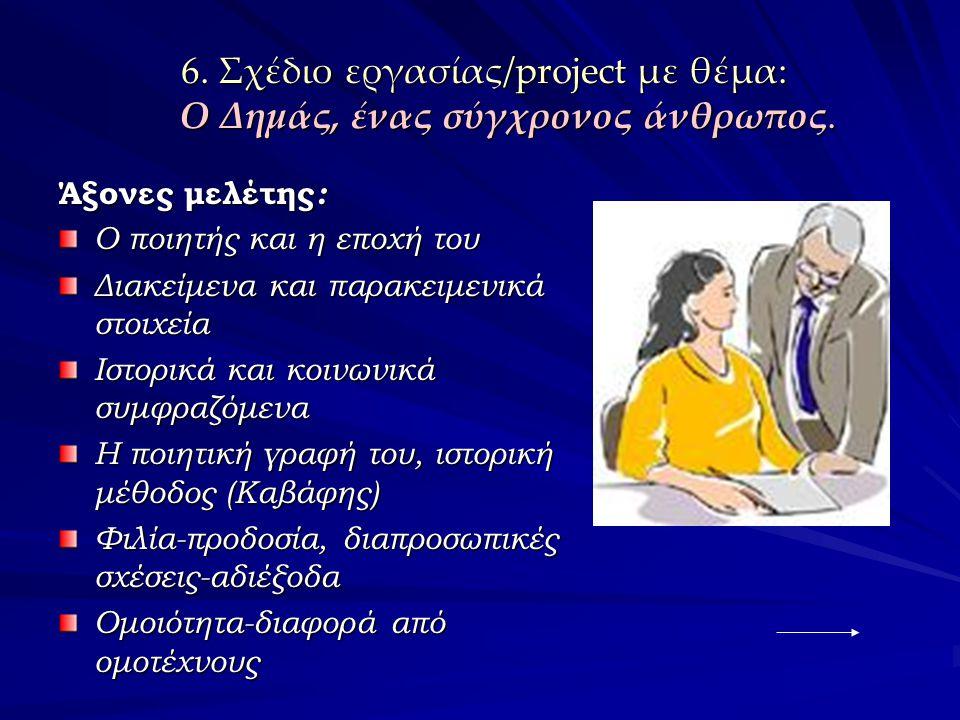 6. Σχέδιο εργασίας/project με θέμα: Ο Δημάς, ένας σύγχρονος άνθρωπος.