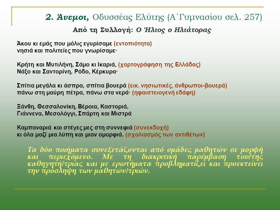 2. Άνεμοι, Οδυσσέας Ελύτης (Α΄Γυμνασίου σελ. 257)