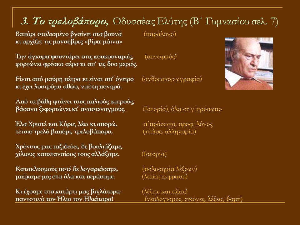 3. Το τρελοβάπορο, Οδυσσέας Ελύτης (Β΄ Γυμνασίου σελ. 7)