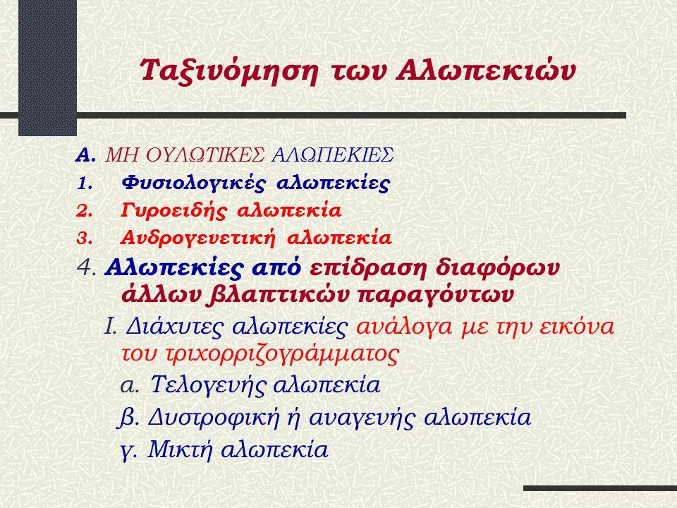 Ταξινόμηση των Αλωπεκιών