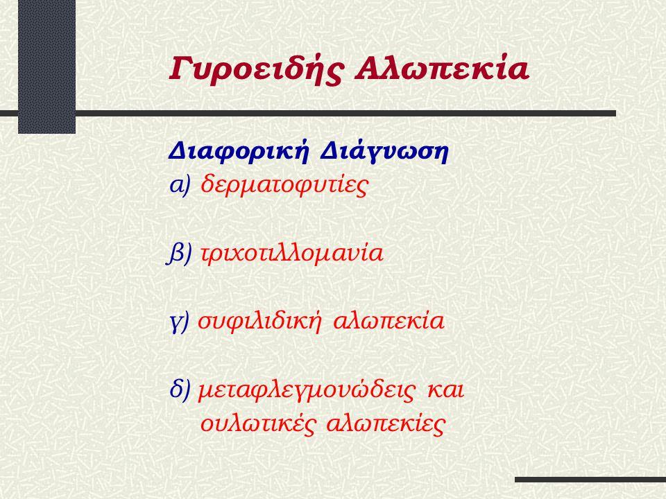 Γυροειδής Αλωπεκία Διαφορική Διάγνωση α) δερματοφυτίες