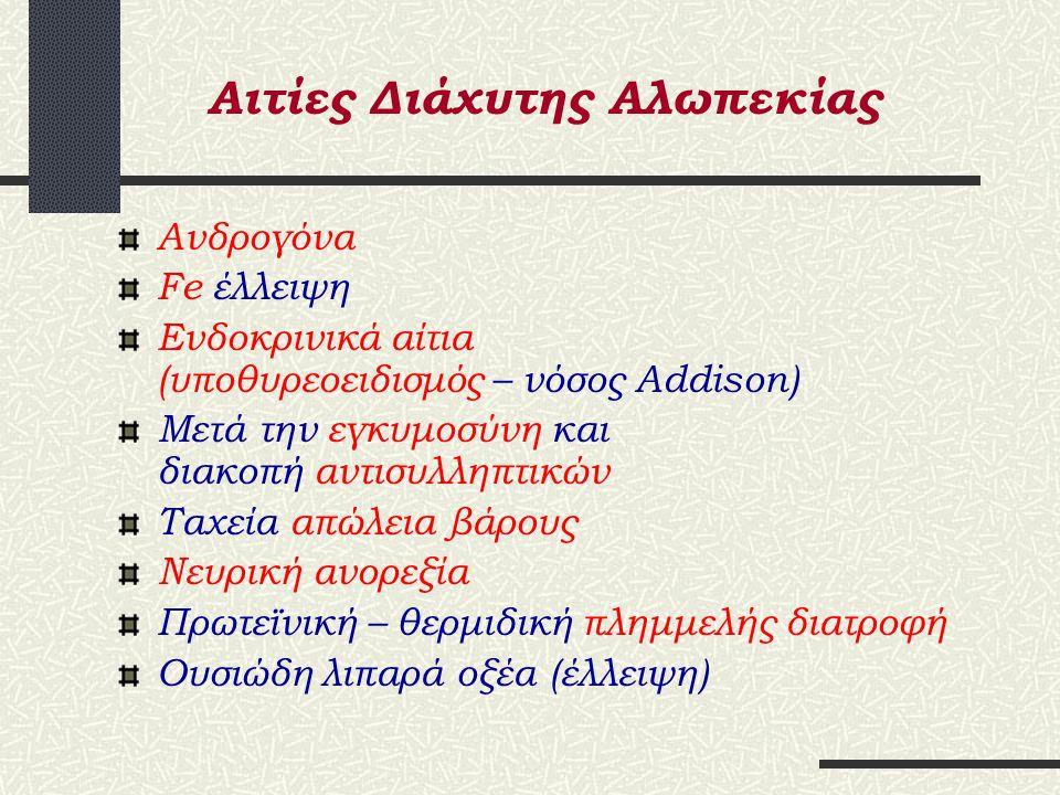 Αιτίες Διάχυτης Αλωπεκίας