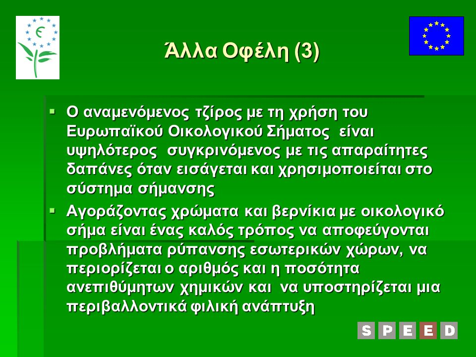 Άλλα Οφέλη (3)