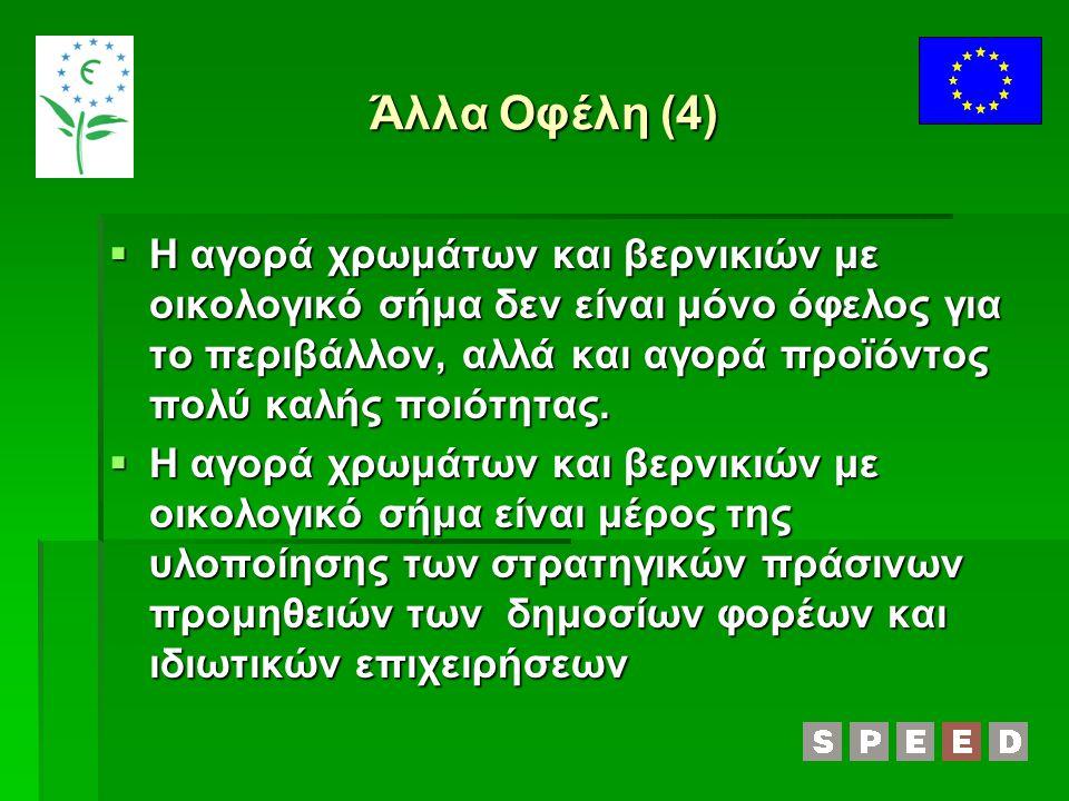 Άλλα Οφέλη (4)