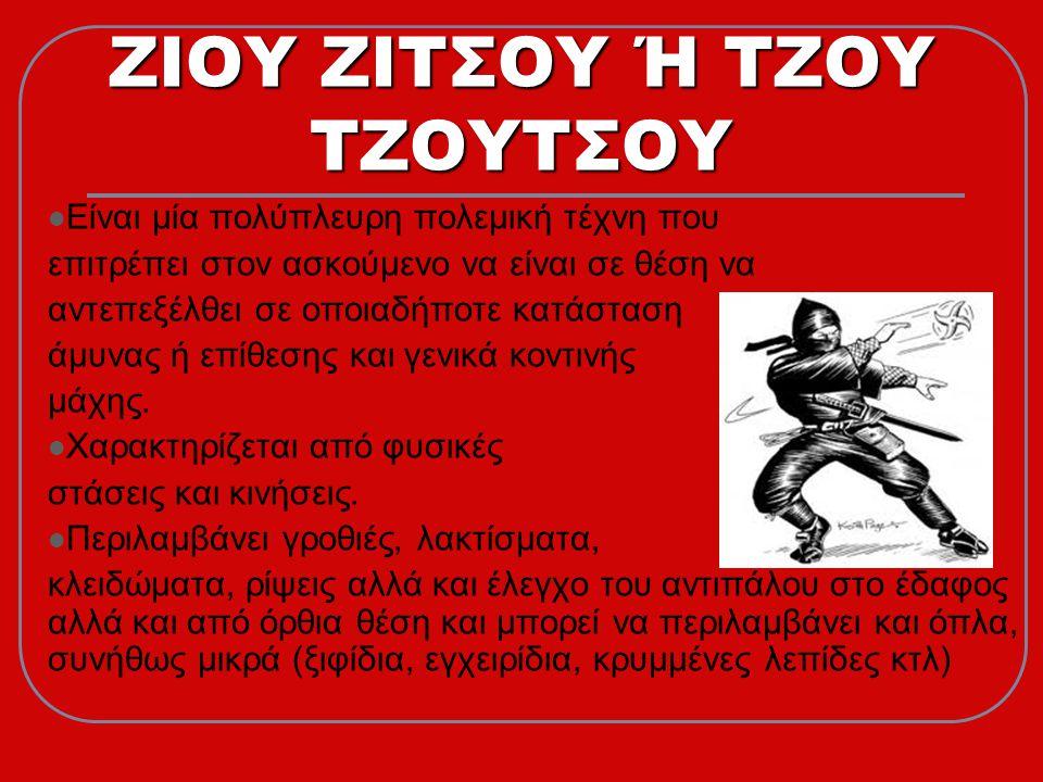 ΖΙΟΥ ΖΙΤΣΟΥ Ή ΤΖΟΥ ΤΖΟΥΤΣΟΥ