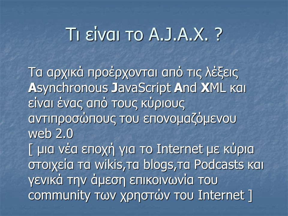 Τι είναι το A.J.A.X.