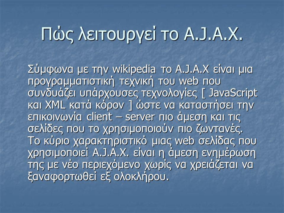 Πώς λειτουργεί το A.J.A.X.