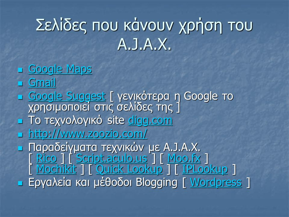 Σελίδες που κάνουν χρήση του A.J.A.X.
