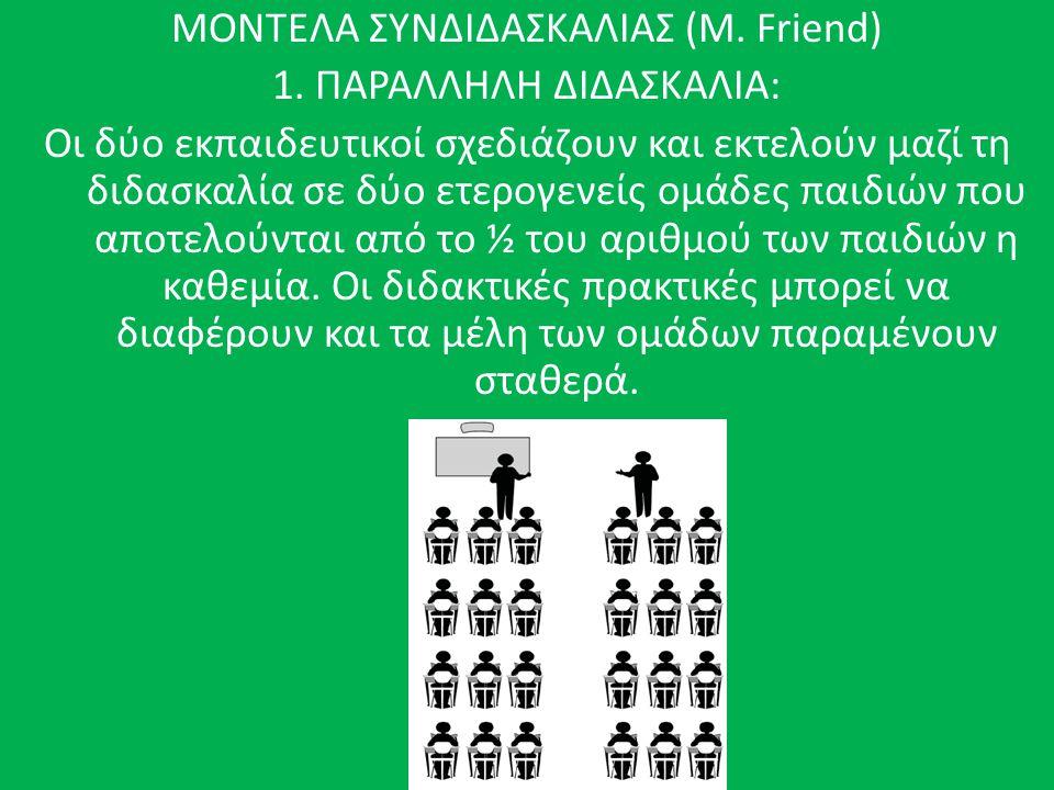 ΜΟΝΤΕΛΑ ΣΥΝΔΙΔΑΣΚΑΛΙΑΣ (Μ. Friend) 1. ΠΑΡΑΛΛΗΛΗ ΔΙΔΑΣΚΑΛΙΑ: