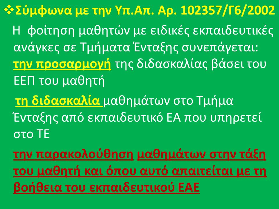 Σύμφωνα με την Υπ.Απ. Αρ. 102357/Γ6/2002