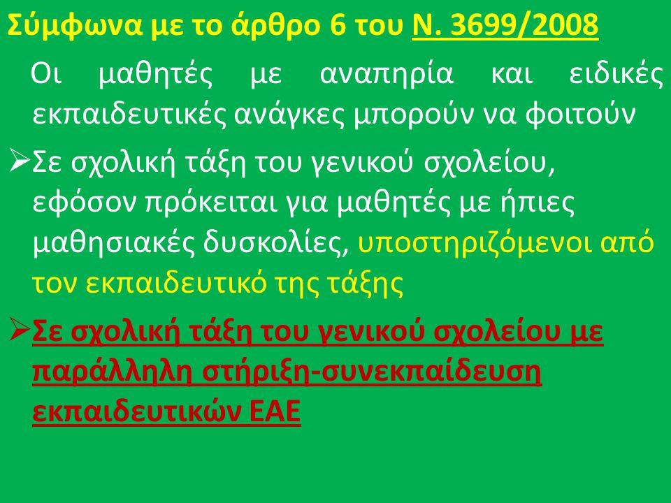 Σύμφωνα με το άρθρο 6 του Ν. 3699/2008
