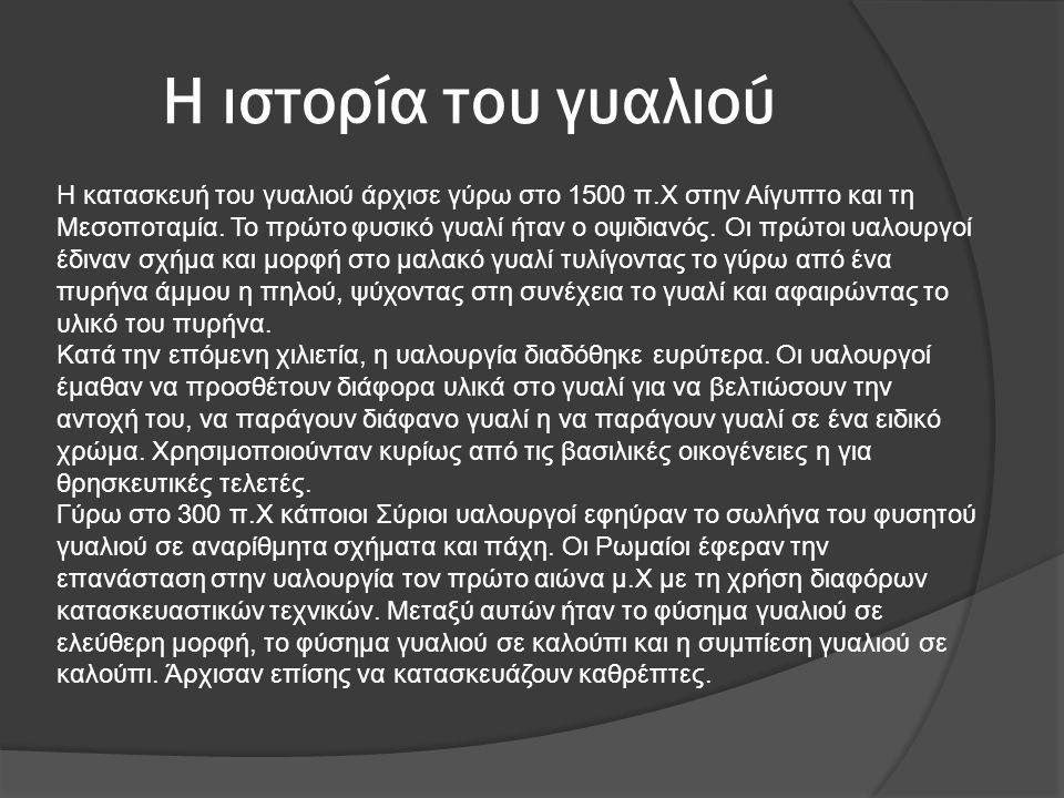 Η ιστορία του γυαλιού