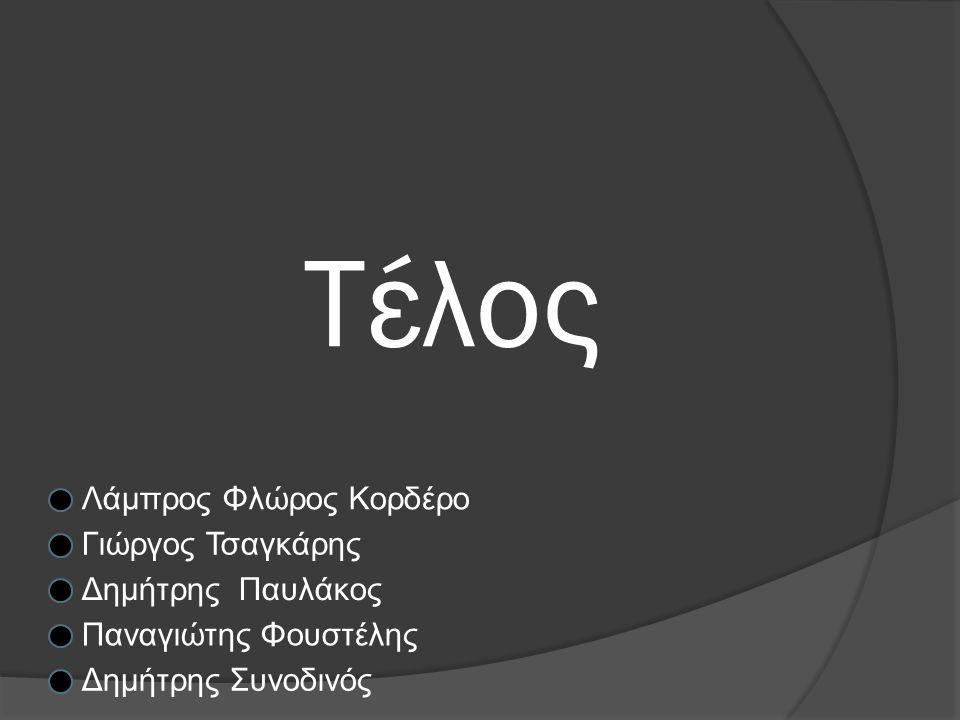 Τέλος Λάμπρος Φλώρος Κορδέρο Γιώργος Τσαγκάρης Δημήτρης Παυλάκος