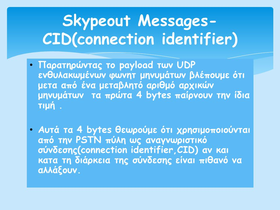 Skypeout Messages-CID(connection identifier)