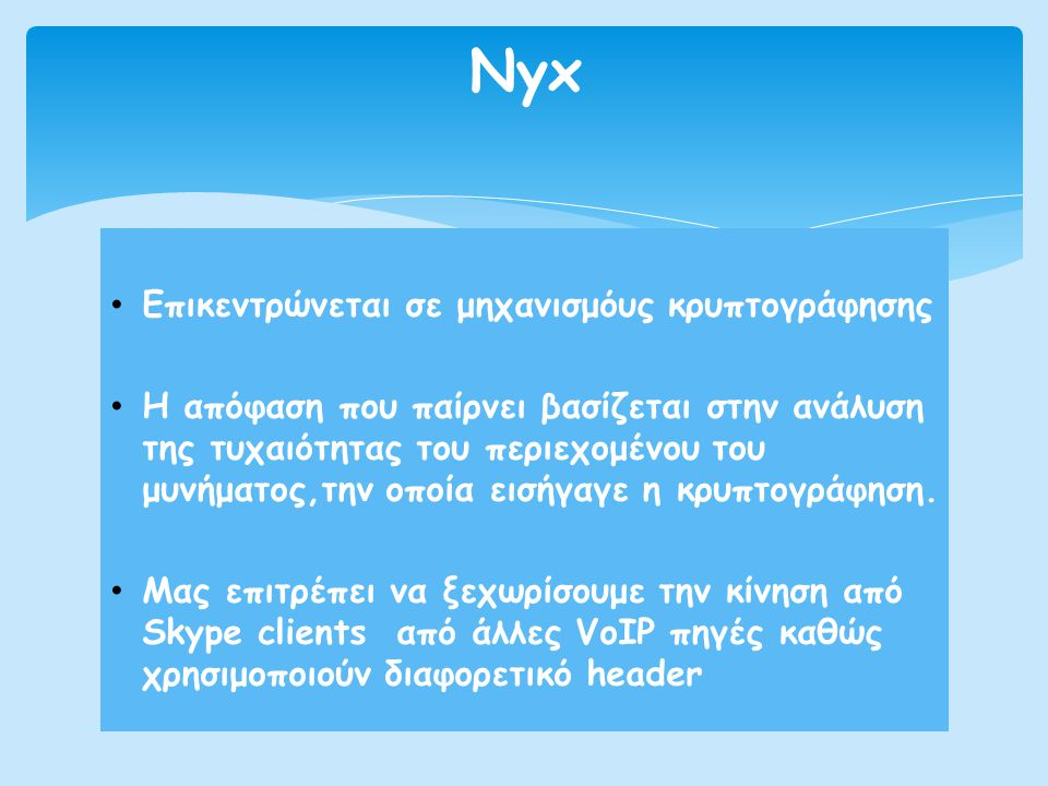 Nyx Επικεντρώνεται σε μηχανισμόυς κρυπτογράφησης