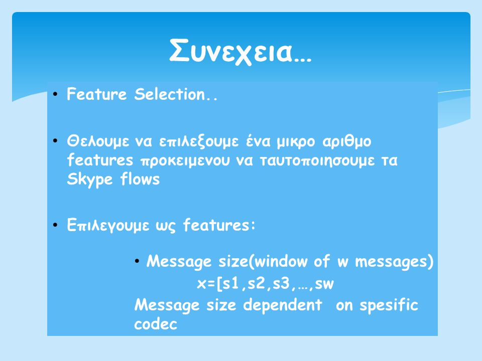 Συνεχεια… Feature Selection..