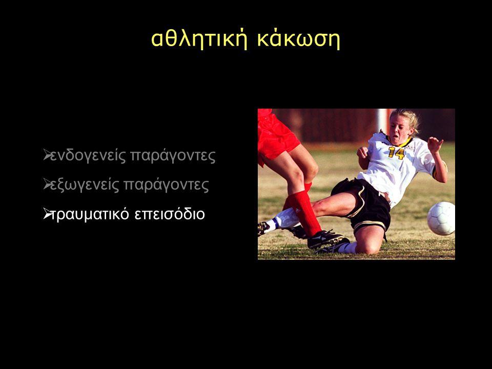 αθλητική κάκωση ενδογενείς παράγοντες εξωγενείς παράγοντες