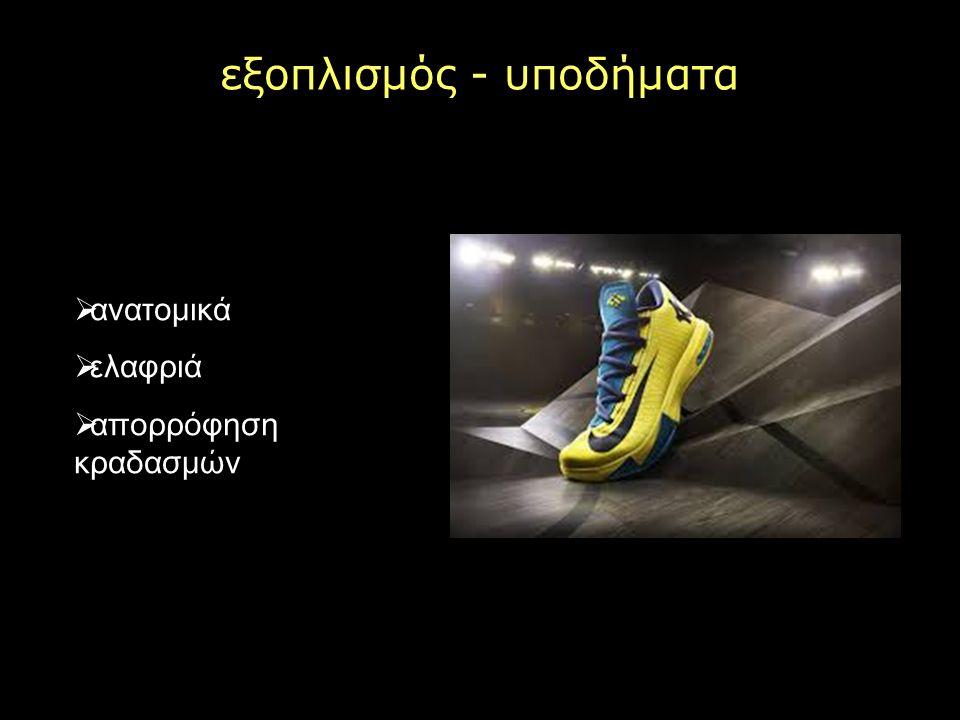 εξοπλισμός - υποδήματα