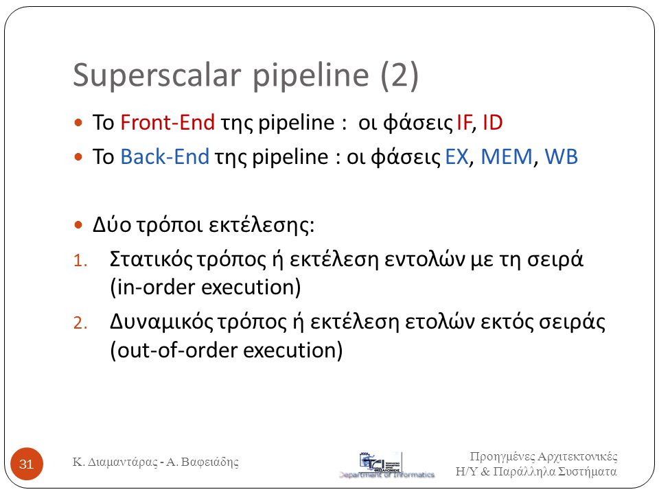 Superscalar pipeline (2)