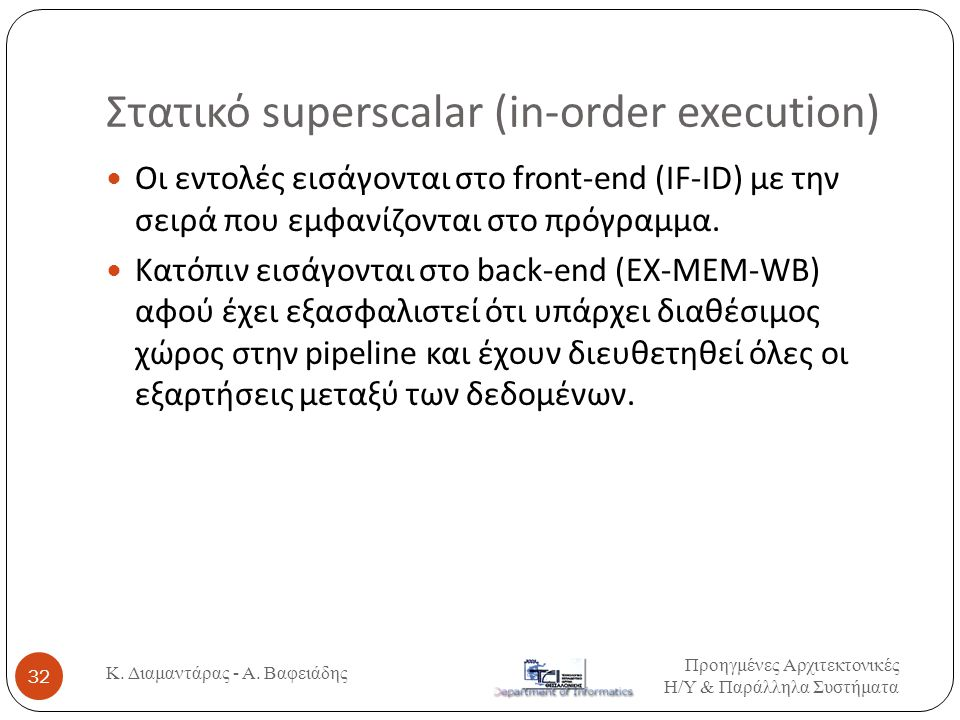 Στατικό superscalar (in-order execution)
