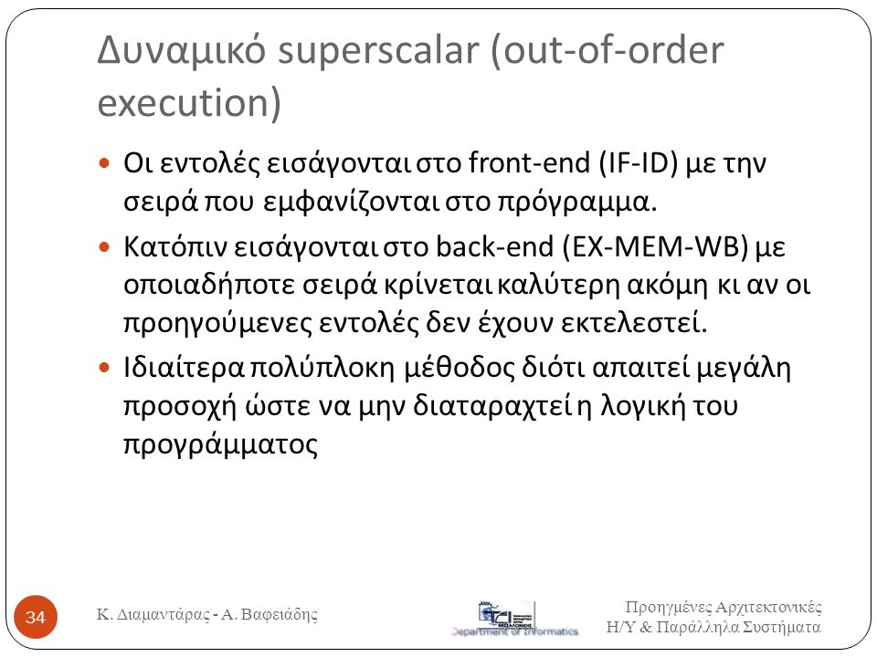 Δυναμικό superscalar (out-of-order execution)