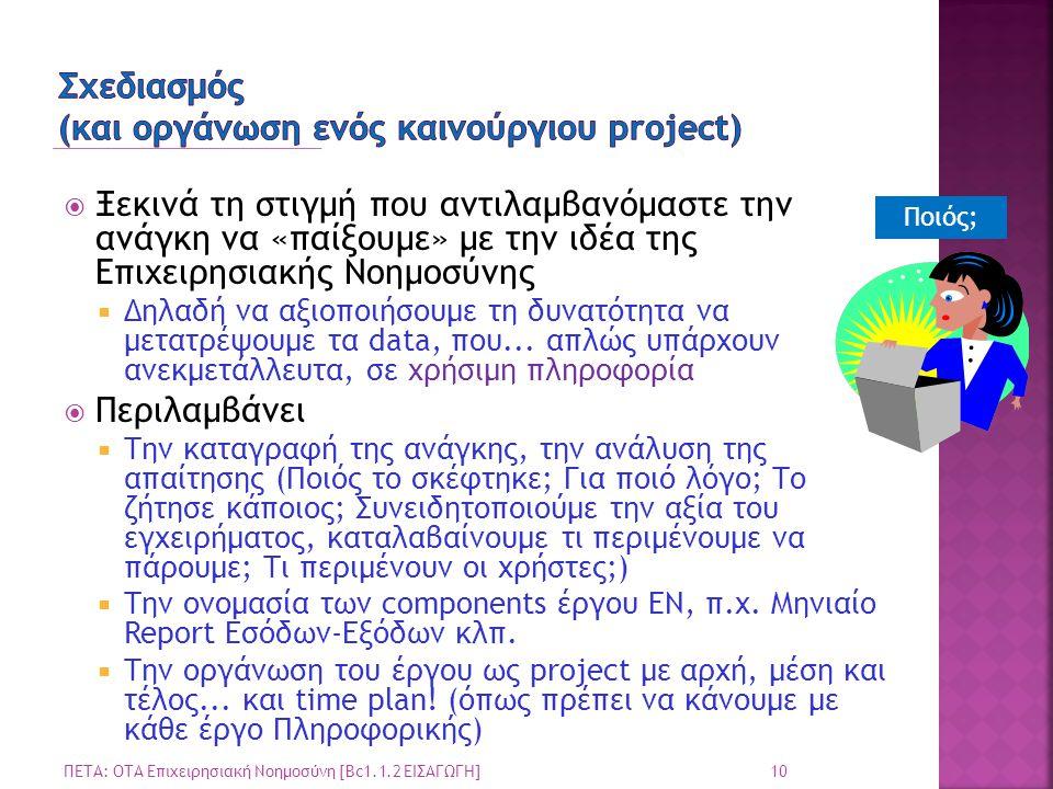 Σχεδιασμός (και οργάνωση ενός καινούργιου project)